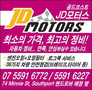JD모터스.jpg