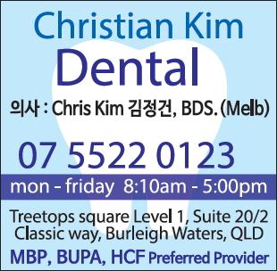 크리스찬 킴 Dental.jpg