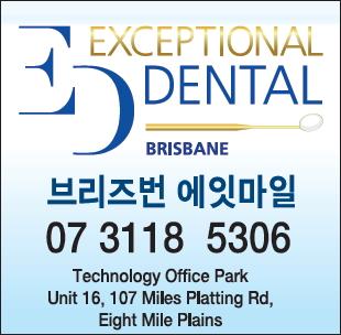 Exceptional Dental_Brisbane.jpg