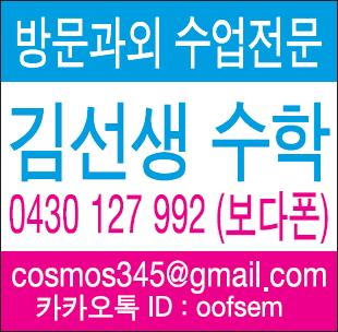 김선생 수학.jpg