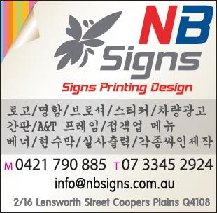 NB Signs.jpg