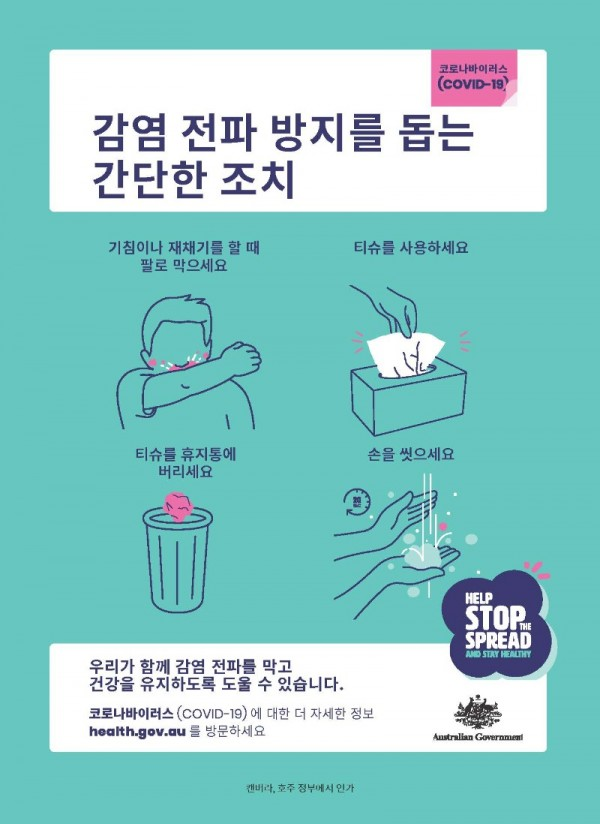 DOH_COVID737_Press Ad_CALD_Simple Steps to Stop the Spread_A4_V2_KOR 240x175mm.jpg